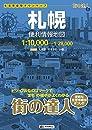 街の達人 札幌 便利情報地図