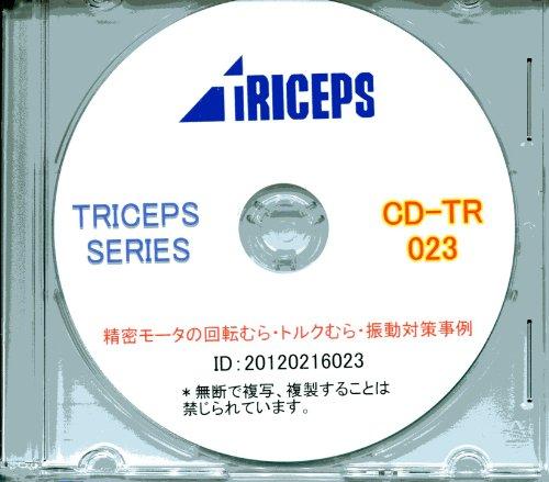 文献調査資料CD-R 精密モータの回転むら・トルクむら・振動対策事例 [CD-ROM]