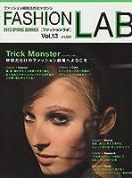 ファッションラボ vol.13(2013 SPR トリックモンスター妙技だらけのファッション劇場へようこそ
