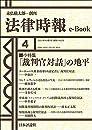 「裁判官対話」の地平---法律時報93巻4号(2021年)小特集 法律時報e-Book