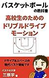 高校生のためのドリブルドライブモーション: ドライブ&スペースの最新バスケ戦術 (バスケの大学)