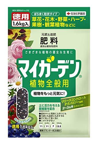 住友化学園芸 マイガーデン 植物全般用 1.6kg