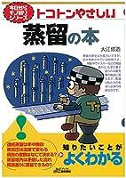 トコトンやさしい蒸留の本 (今日からモノ知りシリーズ)