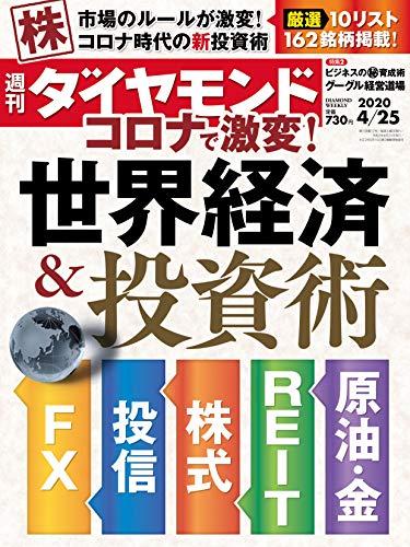 週刊ダイヤモンド 2020年 4/25号 [雑誌] (コロナで激変! 世界経済&投資術)