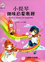 Fun enlightenment violin tutorial attached a MP3(Chinese Edition)