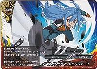 フューチャーカードバディファイト ガルガンチュア・パニッシャー PR/0148 タスク(フューチャーフォース)ver. プロモ