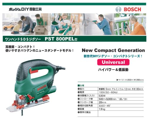 BOSCH(ボッシュ)SDSジグソーPST800PEL