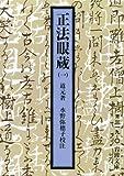 正法眼蔵〈1〉 (岩波文庫)