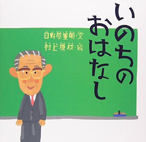いのちのおはなし (講談社の創作絵本)の詳細を見る