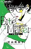Bite Maker~王様のΩ~(2) (フラワーコミックス)