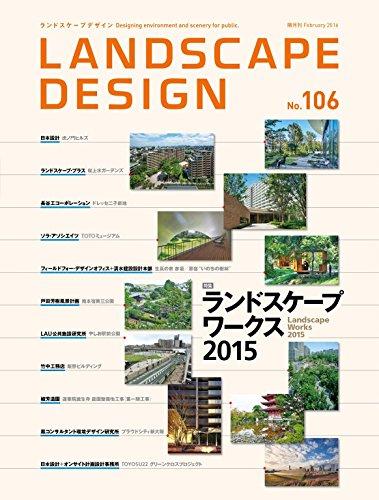 LANDSCAPE DESIGN No.106 [雑誌]の詳細を見る