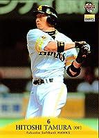 BBM2009 福岡ソフトバンクホークス レギュラーカード No.H60 多村仁志