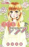 流れ星レンズ 8 (りぼんマスコットコミックス)