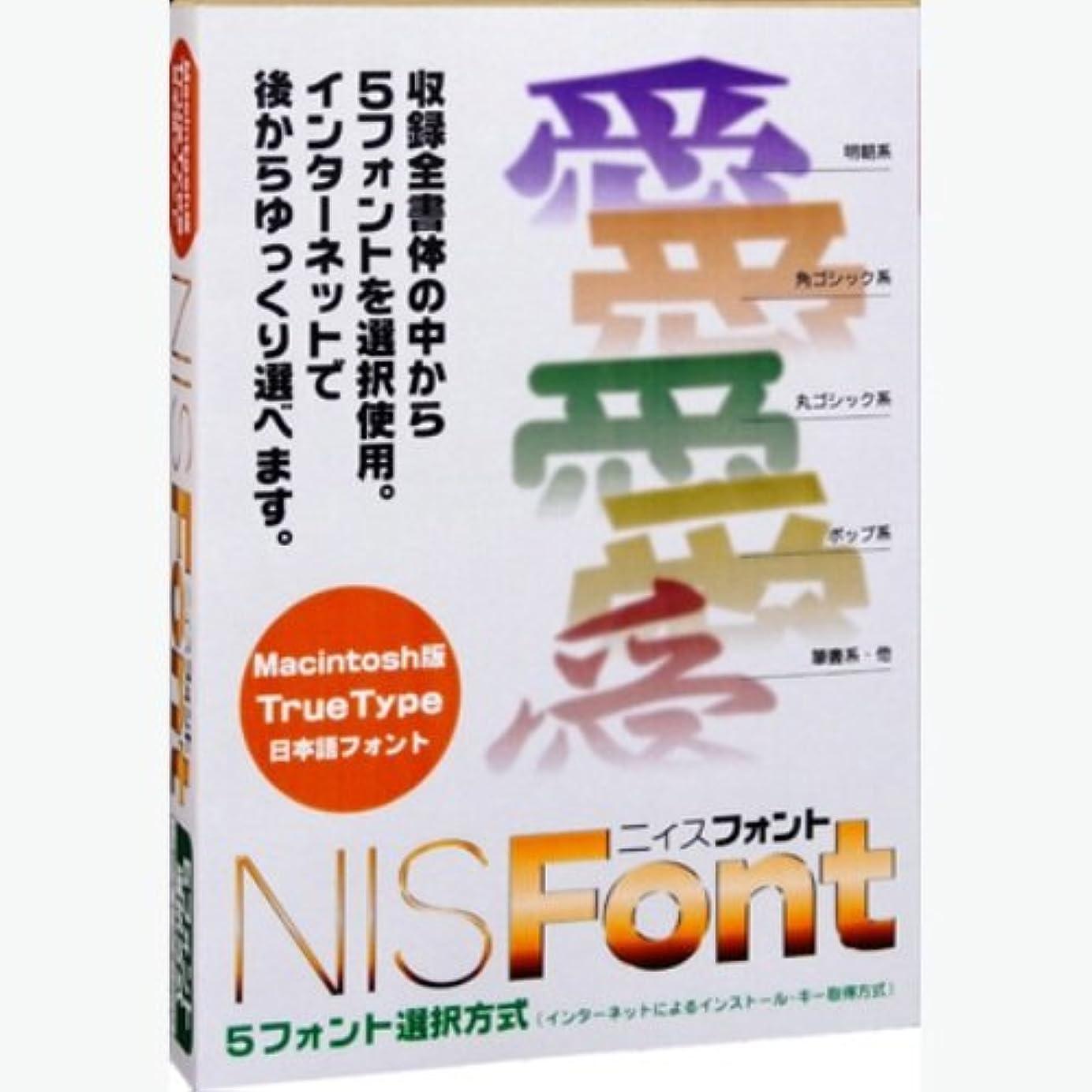 カメラ聞きますリビジョンNIS Font Macintosh版 TrueType Font(5フォント選択版)