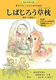 しばじろう草枕―大人のぬり絵 書き下ろし子犬の昭和物語