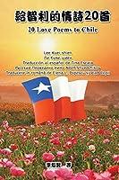 給智利的情詩20首(六種文字版:華語-台語-英語-西語-俄語-羅語&#6528: 20 Love Poems to Chile (Six Languages Edition: Chinese-Taiwanese-English-Spanish-Russian-Romanian)