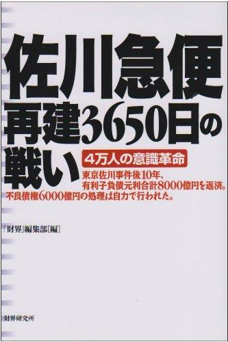 佐川急便 再建3650日の戦い―4万人の意識革命