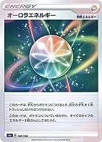 【ミラー仕様】ポケモンカードゲーム S4a 187/190 オーロラエネルギー ハイクラスパック シャイニースターV