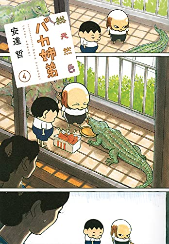 総天然色 バカ姉弟(4) _0