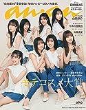 anan(アンアン)2021/3/3号 No.2239[モテコスメ大賞/日向坂46]