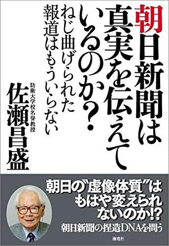 朝日新聞は真実を伝えているのか?