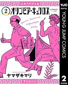 [ヤマザキマリ] オリンピア・キュクロス 第01-02巻