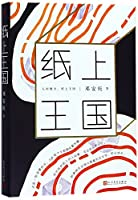 Kingdom on Paper (Hardcover) (Chinese Edition)