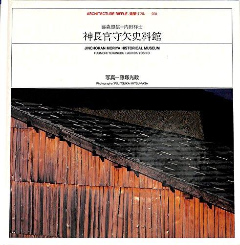 神長官守矢史料館 (建築リフル)