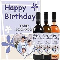 名入れ 名前入り オリジナルラベル ワイン 酒 【写真ラベル】0043 赤ワイン 750ml