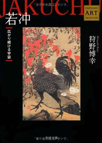 若冲  ――広がり続ける宇宙  Kadokawa Art Selection (角川文庫)