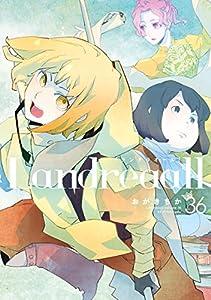 Landreaall: 36【電子限定描き下ろしイラスト付】 (ZERO-SUMコミックス)
