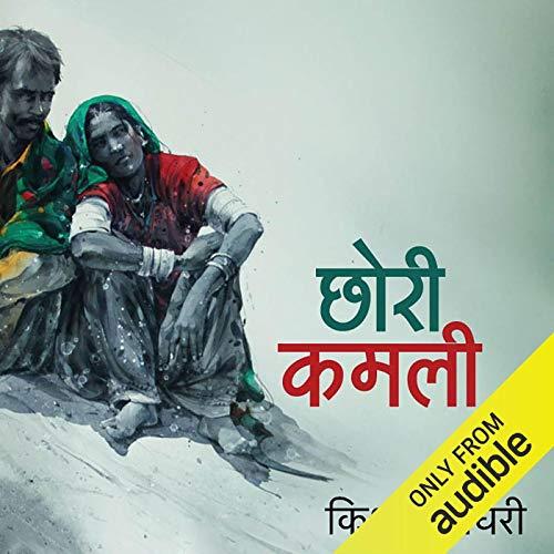 Chhori Kamli (Hindi Edition) cover art