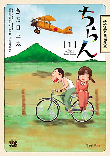 ちらん -特攻兵の幸福食堂- 1 (ヤングチャンピオン・コミックス)