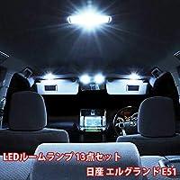 LED ルームランプ エルグランド E51 13点 セット 室内灯 日産 V VG X XL ライダー VG ハイウェイスター NISSAN