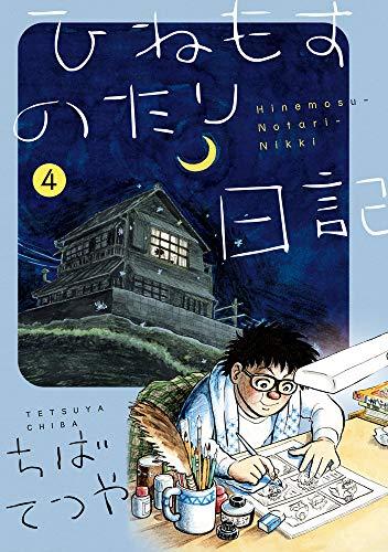 ひねもすのたり日記 (第4集) (ビッグコミックススペシャル)