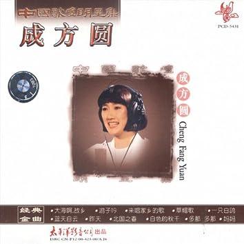 Famous Chinese Singers 4: Cheng Fangyuan