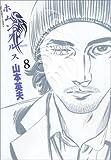 ホムンクルス (8) (BIG SPIRITS COMICS)
