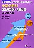 救急救命士国家試験対策出題分野別国試問題・解説集 A・B問題編 2020年版
