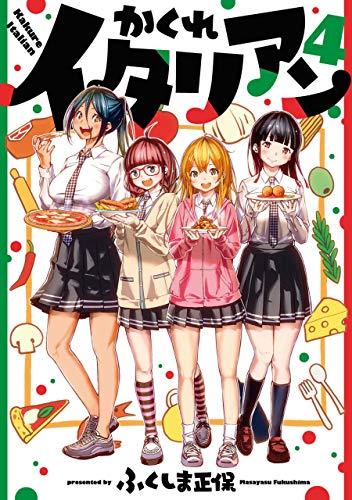 かくれイタリアン 4巻 (LINEコミックス)