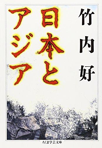 日本とアジア (ちくま学芸文庫)