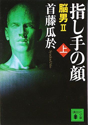 指し手の顔(上) 脳男2 (講談社文庫)