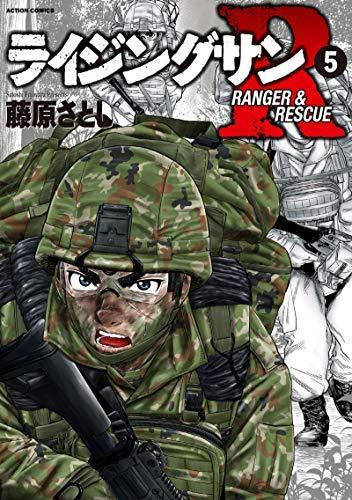 ライジングサンR コミック 1-5巻セット [コミック] 藤原さとし