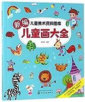 儿童美术资料图库--新编儿童画大全