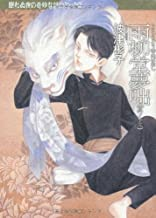 雨柳堂夢咄 其ノ十三 (眠れぬ夜の奇妙な話コミックス ソノラマコミックス)