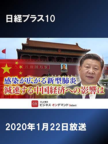 日経プラス10 1月22日放送