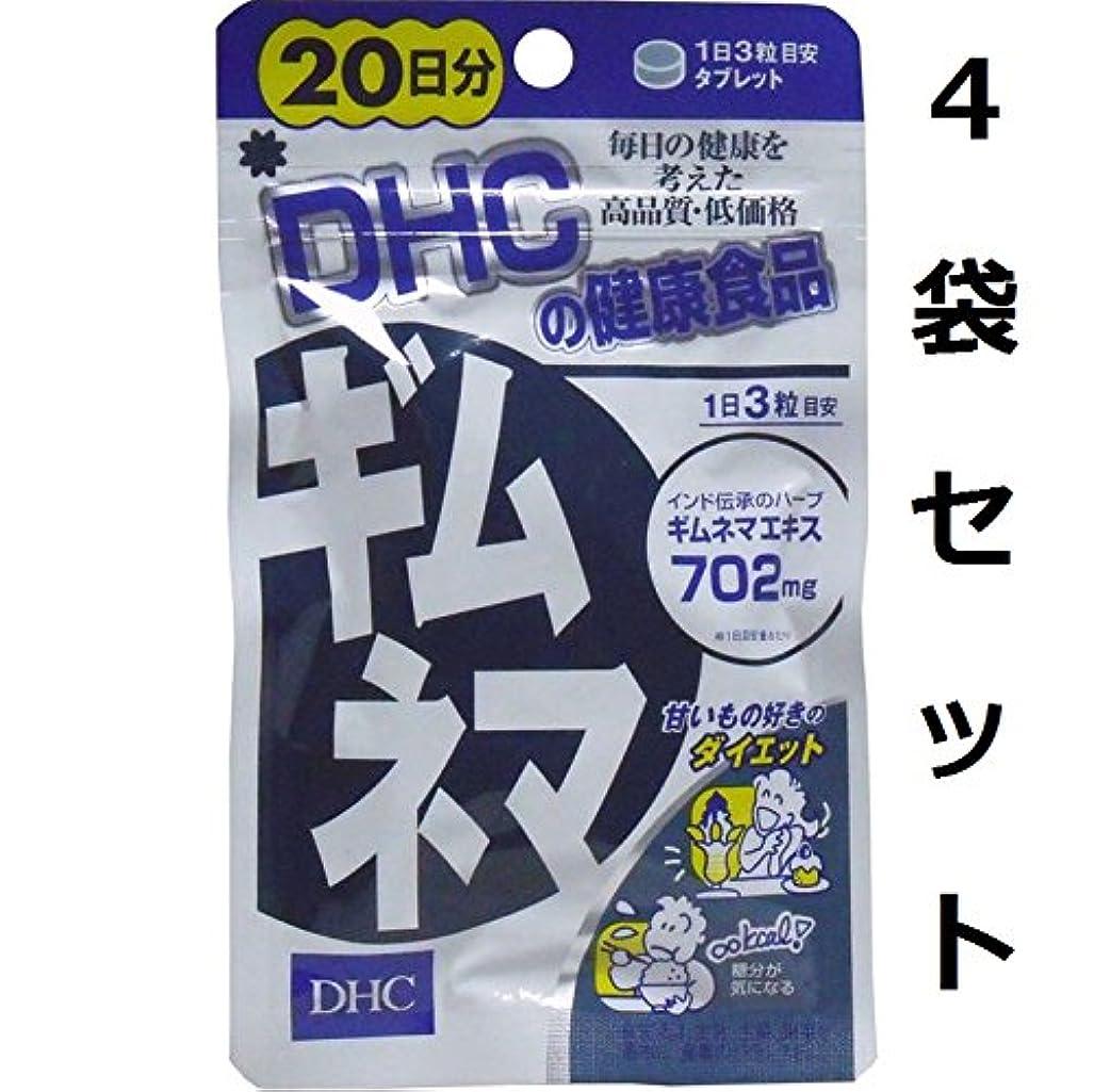 側面チャンピオン鳴らす糖分や炭水化物を多く摂る人に DHC ギムネマ 20日分 60粒 4袋セット