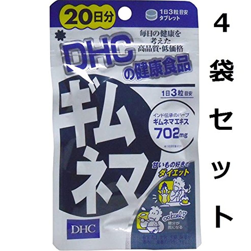 マラソン戻る金額我慢せずに余分な糖分をブロック DHC ギムネマ 20日分 60粒 4袋セット