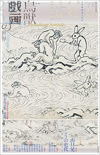 ユリイカ2021年4月号 特集=鳥獣戯画の世界