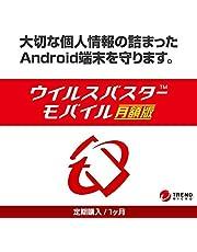ウイルスバスターモバイル(最新)|月額版|定期購入(サブスクリプション)|Android対応