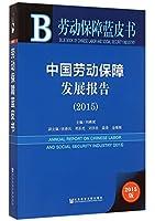 劳动保障蓝皮书:中国劳动保障发展报告(2015)